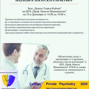 Въвеждащ-модул_психотерапевтични-подходи-в-лекарската-практика-300x300