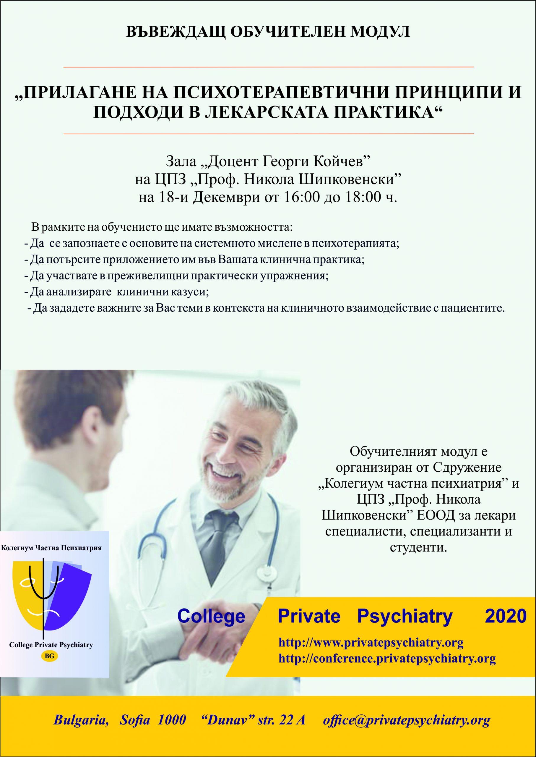 Въвеждащ-модул_психотерапевтични-подходи-в-лекарската-практика