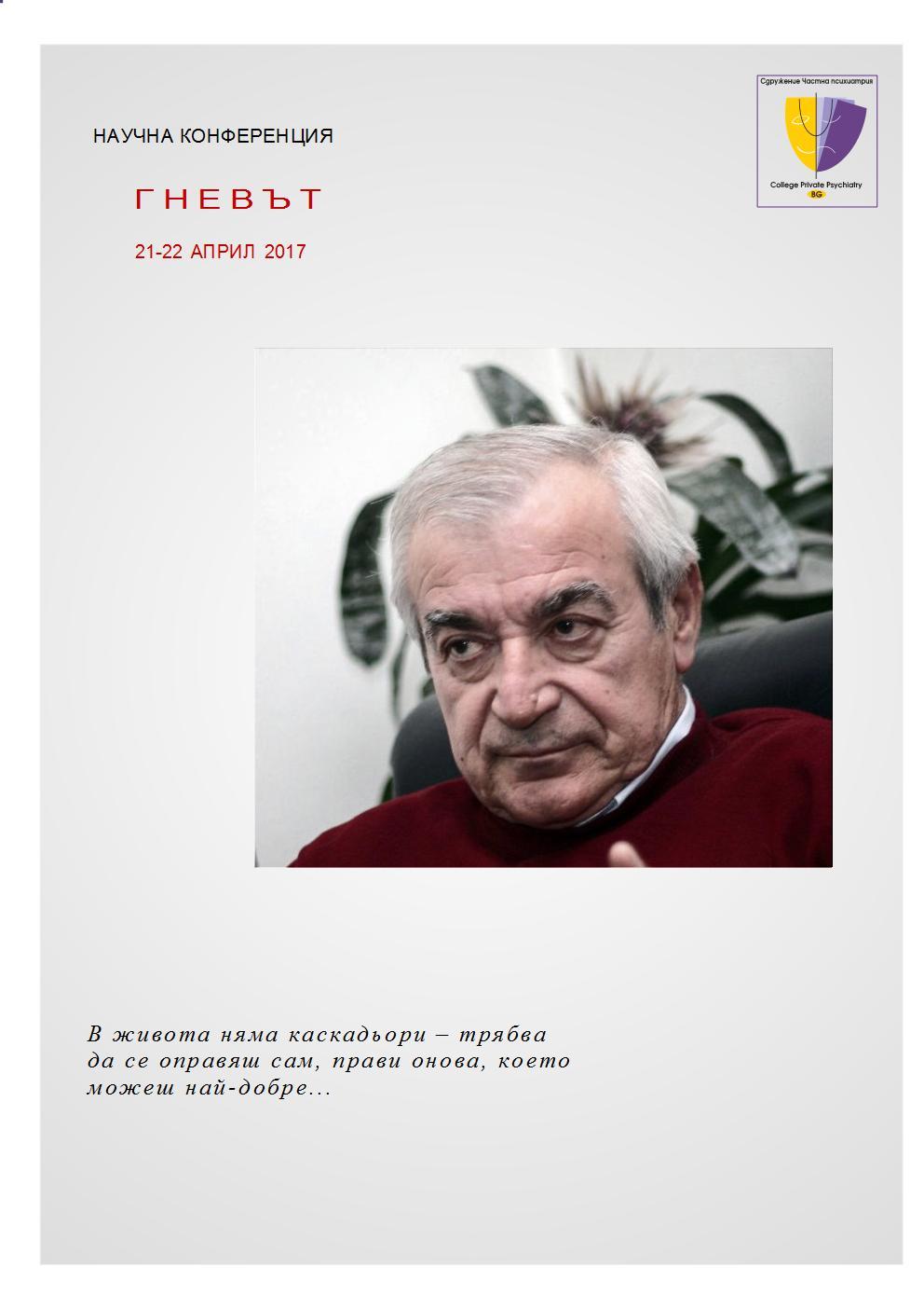 Д-р Койчев=БРШ