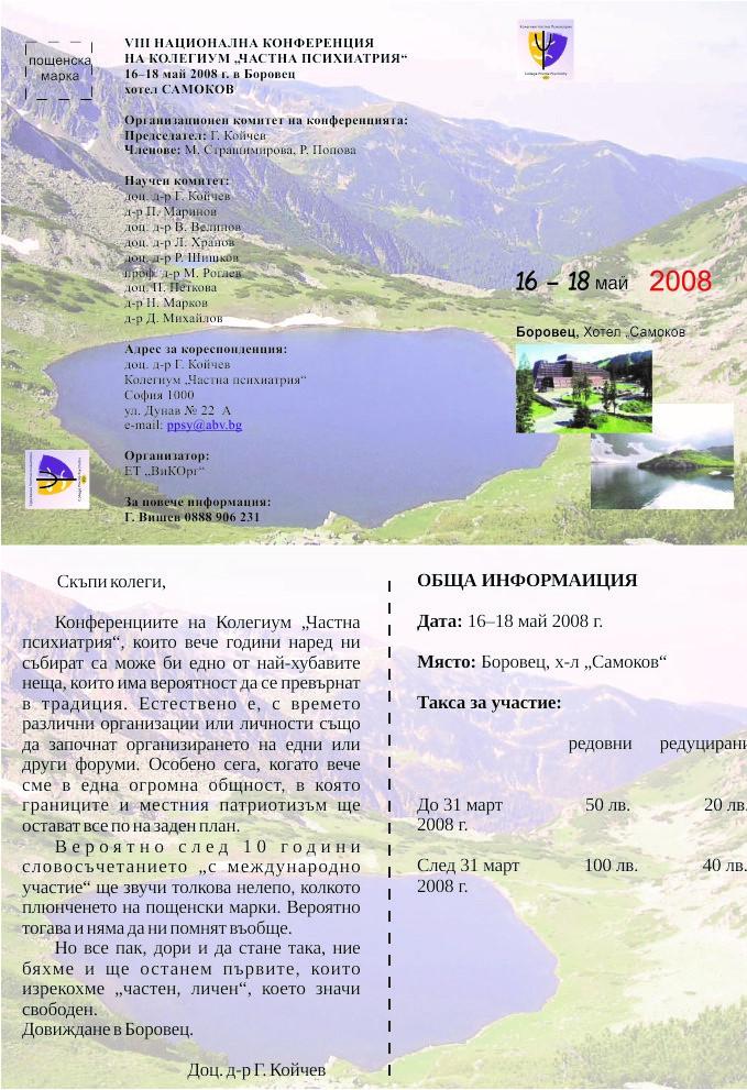 Конференция Боровец 2008 г.
