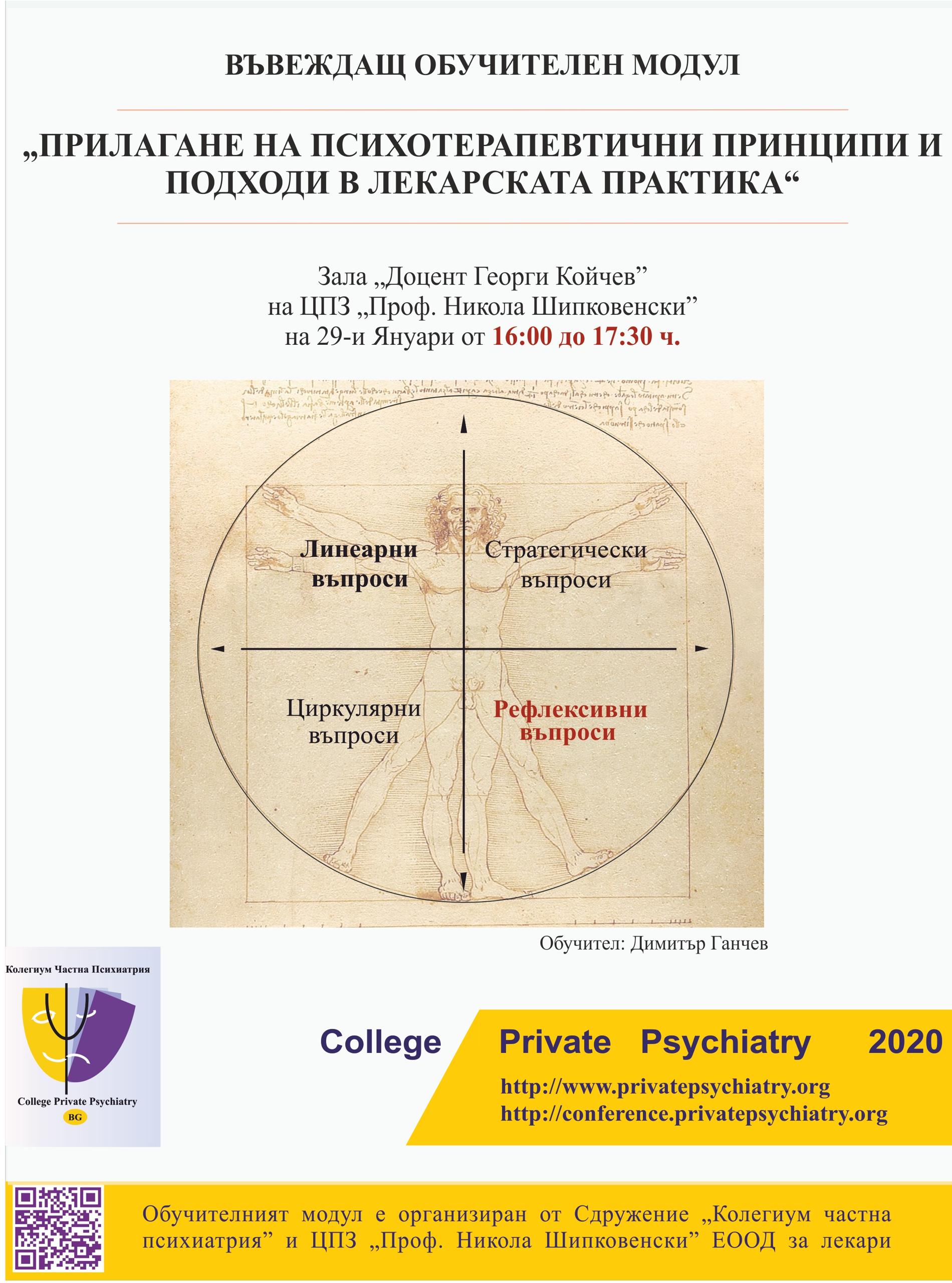 Прилагане на психотерапевтичните принципи и подходи в лекарската практика