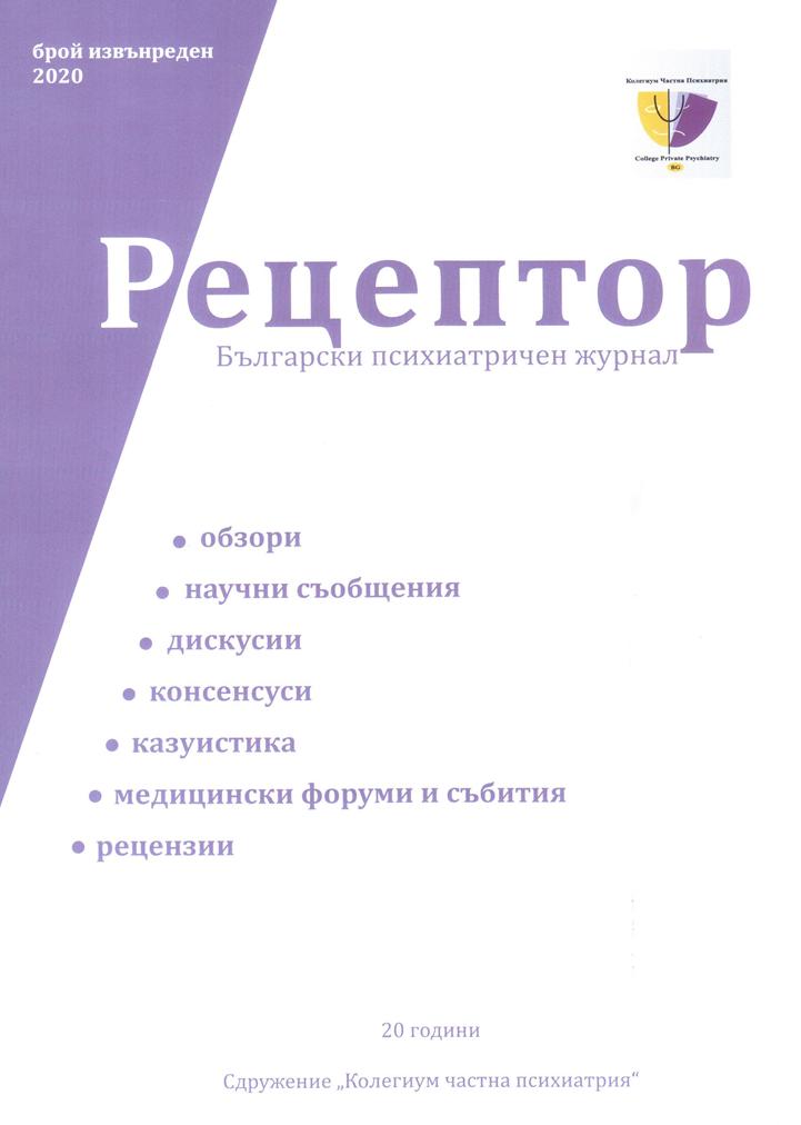 Рецептор_Юбилеен брой
